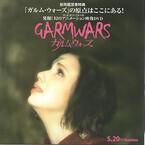 押井守監督『ガルム・ウォーズ』の原点、幻のアニメ『G.R.M』映像公開