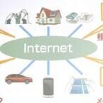 IPA、安全安心なIoT開発を実現を目指した「つながる世界の開発指針」を公開