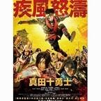 中村勘九郎主演の『真田十勇士』、初の映像公開! 忍服姿の大島優子もチラリ