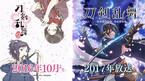 『刀剣乱舞-ONLINE-』Wアニメ化! 『刀剣乱舞-花丸-』&『刀剣乱舞(仮題)』