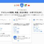 やっておきたいGoogleのセキュリティ診断 - 愛と人生のセキュリティ対策ナビ
