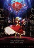 「Fate/EXTRA」のTVアニメプロジェクトが始動! 制作はシャフト