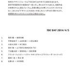 東京都・東高円寺で「TDC DAY 2014」- 佐藤卓、中村勇吾、服部一成らが登壇