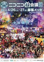 「ニコニコ超会議3」ゲームエリアの詳細が発表、人気音ゲーのコラボ企画も