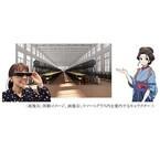 凸版と近畿日本ツーリスト、富岡製糸場でCG映像ガイドツアーの実証実験
