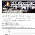 アドビ、放送機器展「NAB Show 2014」の日本語ツアー参加者を募集