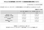 山田祥平のニュース羅針盤 (64) 実質0円の本当の問題は「わかりにくさ」
