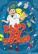 TVアニメ『とんかつDJアゲ太郎』、4月放送開始! 新キービジュアル&PV公開