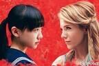 芦田愛菜×シャーロット主演ドラマ主題歌にオフコース「愛を止めないで」