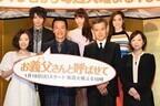 『お義父さんと呼ばせて』1月ドラマ満足度トップ! 裏『ダメ恋』は単話最高