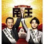 遠藤憲一×菅田将暉『民王』来月本開局AbemaTV・ドラマchで全8話一挙配信