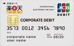 楽天銀行、法人向けデビットカードの発行を開始