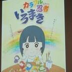 日本のアニメのデジタル化、その最前線に迫る - ACTF2016 (4) アニメ制作をデジタル化すると何が起きるのか、リアルな現場の声 - あにめたまご2016