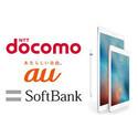 新型iPad Proを買うならどこがおトク? -ドコモ、au、ソフトバンク、3キャリア価格比較