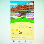ドコモ、歩くとdポイントが貯まるアプリ「歩いておトク」
