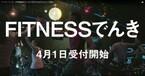ソフトバンク、電力自由化にあわせ「FITNESSでんき」を公開