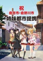 『ひなビタ♪』、架空の町・倉野川市が鳥取県倉吉市と姉妹都市提携