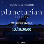 Keyの名作ゲーム『planetarian』、2016年にアニメ化決定! 製作発表会も実施
