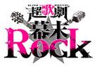 超歌劇『幕末Rock』新作決定! 2016年夏、京都・東京にて上演