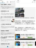 イチから復習! iPhone/iPadで活用したいビジネスアプリ (28) 読みやすさが一番! シンプルな「ニュース」アプリ