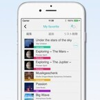 パイオニア、ハイレゾ音源も再生できるiPhone用音楽アプリをアップデート