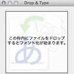 タイププロジェクト、30秒でフォントを生成可能なソフト「Drop&Type」発売
