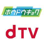 フジテレビのニュースメディア「ホウドウキョク」がdTVで視聴可能に