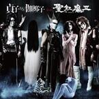 聖飢魔IIが『貞子vs伽椰子』主題歌!デーモン閣下、ホラー2大ヒロインを仲裁