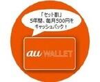 じぶん銀行、「au 住宅ローン」開始 - 日本初の通信とのセット割
