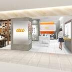 KDDIの直営店「au HAKATA」21日オープン - 雑貨などの物販販売が充実