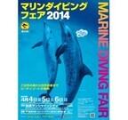 東京都・池袋でマリンダイビングフェア開催 - サイパン旅行が当たるかも!?