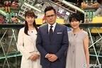 フジ2年目小澤陽子アナ、『脱力タイムズ』初回で吉川美代子からダメ出し