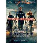 期間限定で『キャプテン・アメリカ/ウィンター・ソルジャー』IMAX3D版公開