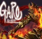 アニメ『牙狼〈GARO〉-炎の刻印-』2014年秋より放送決定、脚本は小林靖子