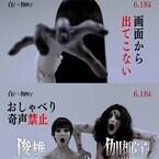 貞子&伽椰子の劇場CM5種公開! 「画面から出てこないで」などマナーも注意