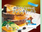 オーブントースターで温めてつくるフレンチトーストが登場 -日本ハム