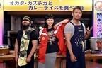 人気プロレスラーのオカダ・カズチカ&外道、松潤主演『99.9』に本人役で出演