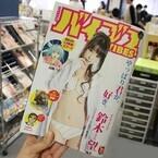 『重版出来!』編集部潜入(2)ビキニ美女がまぶしい『週刊バイブス』表紙をチェック