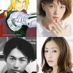 山田涼介、実写『鋼の錬金術師』で主演! 原作人気に緊張も「決意固まった」