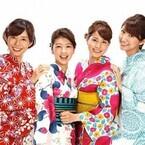 フジ生野・山崎・三田・永島アナが「お台場夢大陸」PR隊に - 浴衣姿で写真撮影