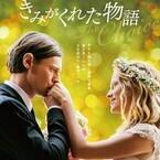 N・スパークス原作映画『きみがくれた物語』8/13公開! 愛の困難映す予告も