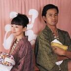 竹野内豊&松雪泰子が浴衣姿を披露、賀来賢人&山崎育三郎の露天風呂シーンも