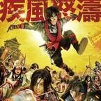 勘九郎×松坂桃李×大島優子、迫力の殺陣披露! 『真田十勇士』特別映像公開