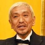 松本人志、中居正広の近況報告「すこぶる元気」 - SMAP解散騒動から約半年