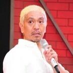 松本人志、ファンキー加藤の迅速謝罪に疑問 -