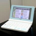カシオの電子辞書「エクスワード」に小学校低学年モデルが登場 - 電子辞書への理解と紙の辞書との使い分けが進んでいる (1) 電子辞書を使う小学生が増加中