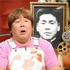 石塚英彦は「当時から笑いの天才」「天性の勘」- 中学時代の同級生が証言