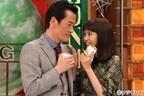 桐谷美玲&遠藤憲一が急接近!? 『ホンマでっか!?TV』で