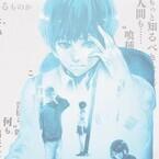 『東京喰種』実写映画化決定! カネキやトーカが映る公式サイトもオープン