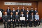 広島県「イクメン企業同盟」発足 - イクメン知事筆頭に、広島銀行頭取らも